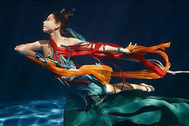 """连线""""水下飞天""""女演员:看敦煌舞蹈读《洛神赋》找灵感"""