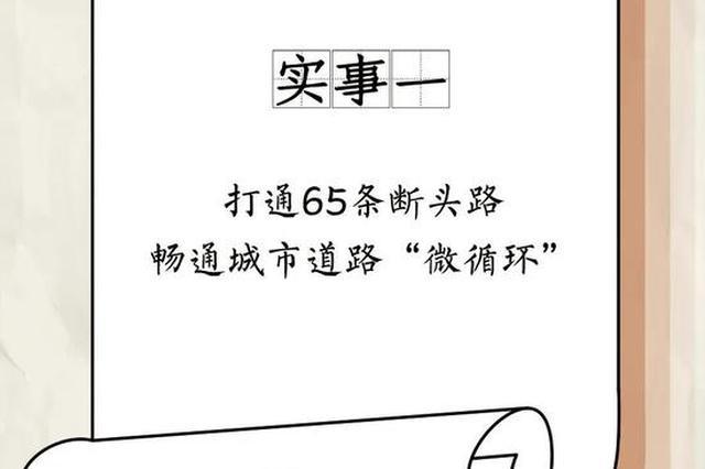 打通65条断头路 郑州公布十件党政领导领办的民生实事
