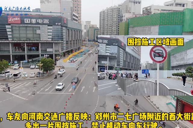 注意!最近一年 郑州二七广场周边开车这么走!
