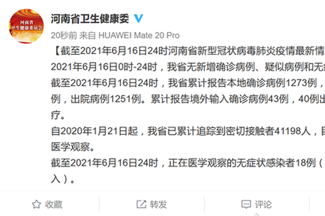 6月16日河南无新增确诊病例、疑似病例和无症状感染者