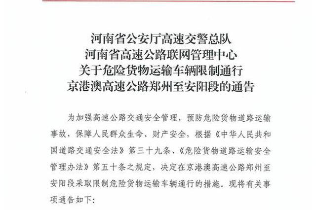关于京港澳高速公路郑州至安阳段禁止危险货物运输车辆通行的