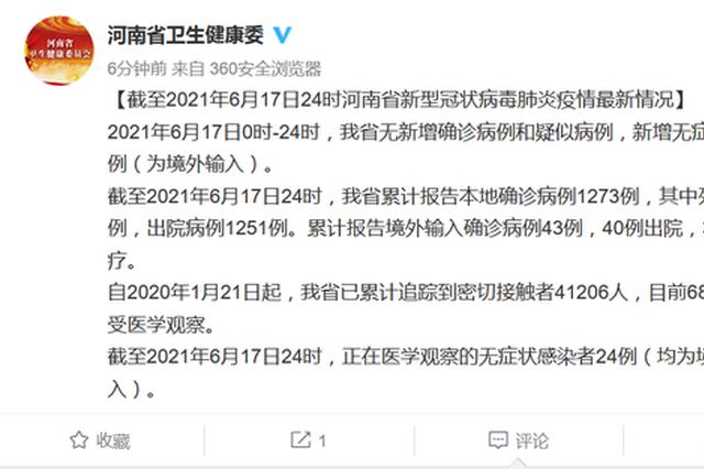 6月17日河南新增无症状感染者6例(为境外输入)