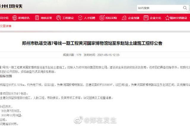 郑州地铁7号线传来最新消息!北延线路确定
