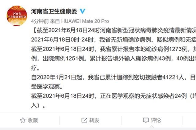 6月18日河南无新增确诊病例、疑似病例和无症状感染者