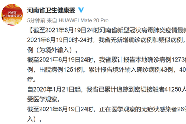 6月19日河南新增无症状感染者2例(为境外输入)