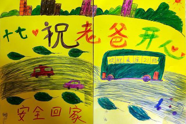 郑州一公交车长收到女儿亲手绘制的父亲节礼物