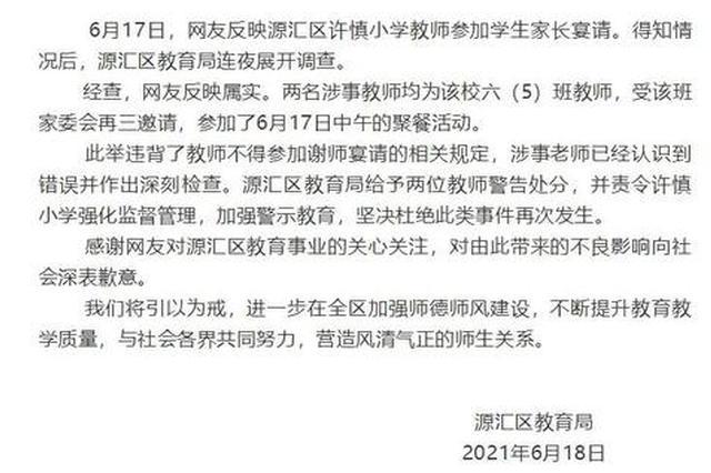 教育局连夜调查!河南2名教师参加谢师宴被处分