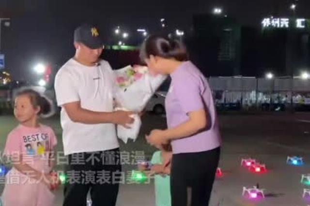 郑州小伙婚后7年用200架无人机表白妻子