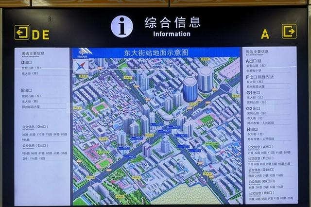 郑州地铁2号线东大街站A出入口开启