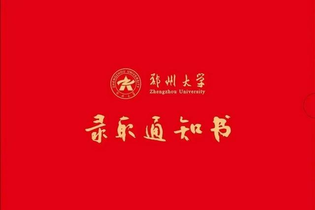 开启大学之旅!河南各高校花式录取通知书来了!