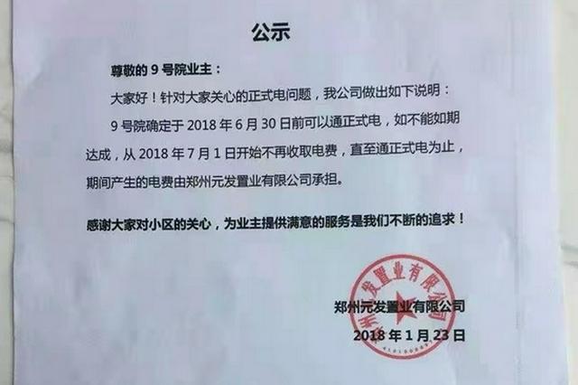 郑州一小区交房四年还是临时电? 夏天每日平均停电3~5个小时
