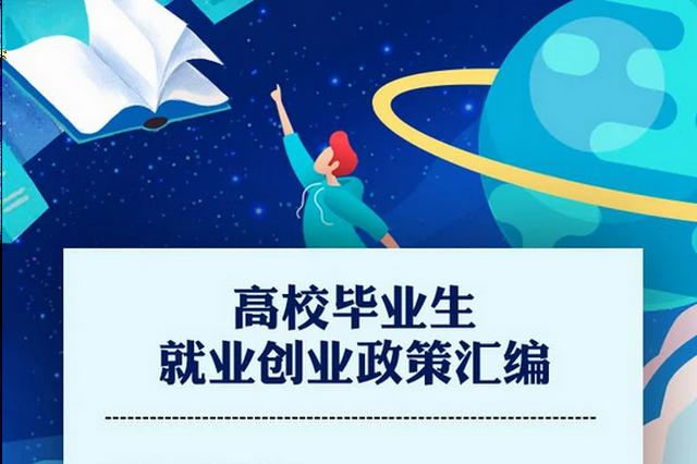 @高校毕业生 你想了解的河南省就业创业政策都在这儿