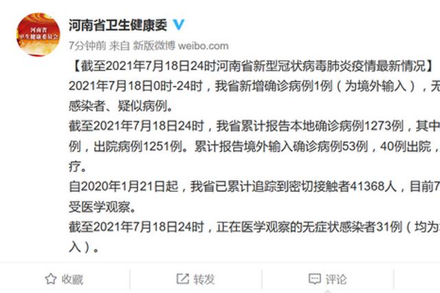 7月18日河南新增确诊病例1例(为境外输入)