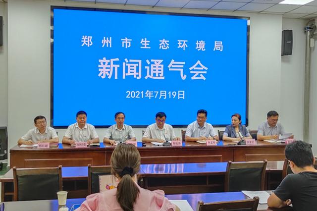 """""""万人助万企"""" 郑州市生态环境部门发布十条惠企举措"""