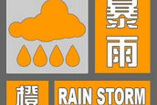河南省气象台继续发布暴雨橙色预警 注意防范