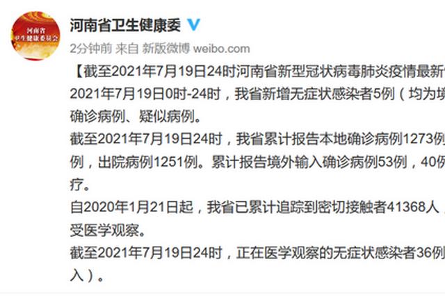 7月19日河南新增无症状感染者5例(均为境外输入)
