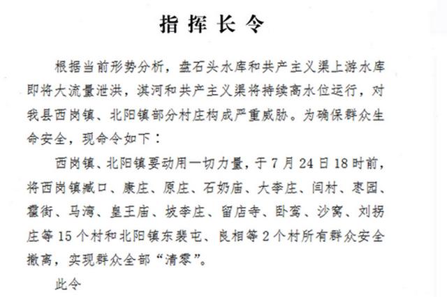 7月24日18时前淇县这17个村所有群众须全部撤离!