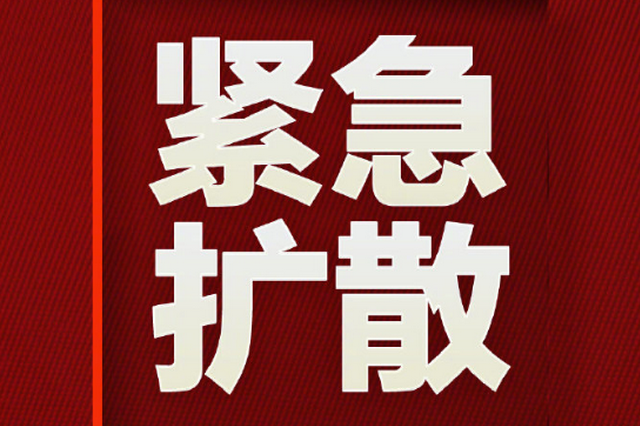 全部撤离严禁进入!河南鹤壁紧急公告