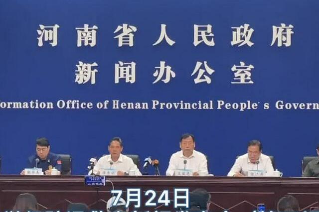河南启动省级自然灾害救助Ⅰ级响应