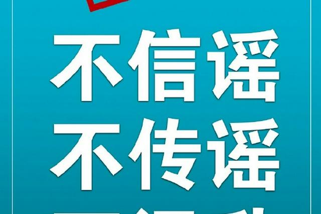 """网传""""郑州地铁5号线车厢被拖出""""、""""空车运行""""均系假消息"""