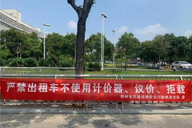 出租车暴雨期间不打表、乱收费?郑州执法部门出重拳