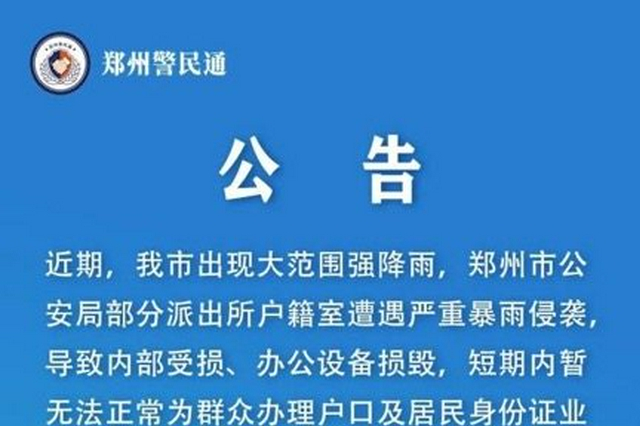 别跑错!郑州这些户籍室、警务室的办公地点暂时有变动
