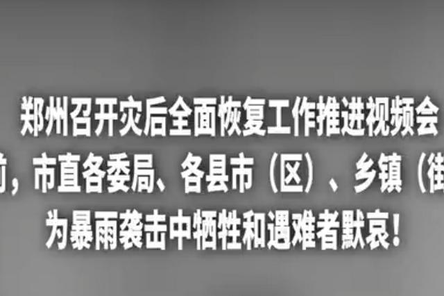 郑州以沉痛之心面对逝者,致以深深的哀悼