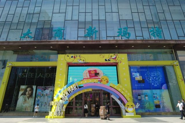 大商新玛特被限期搬离郑州国贸店 原有商铺及店员去留未知