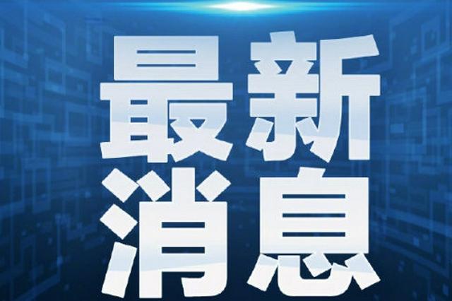 郑州发布7号公告:部分封闭区、封控区范围调整