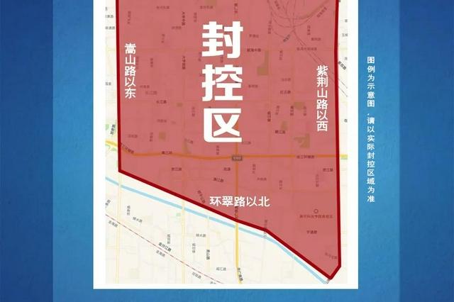 郑州发布12号通告:进一步调整封控区