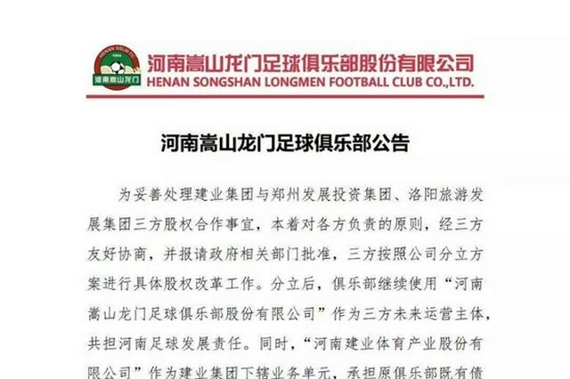 """河南嵩山龙门要改回""""河南建业""""?官方这样回应"""