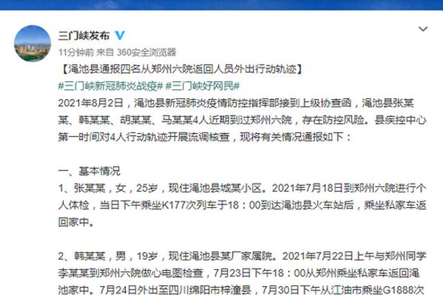 渑池县通报四名从郑州六院返回人员外出行动轨迹