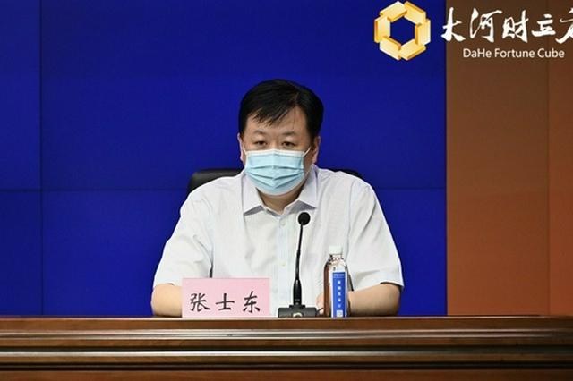 普通市民如何有效防范疫情?郑州发布会划重点