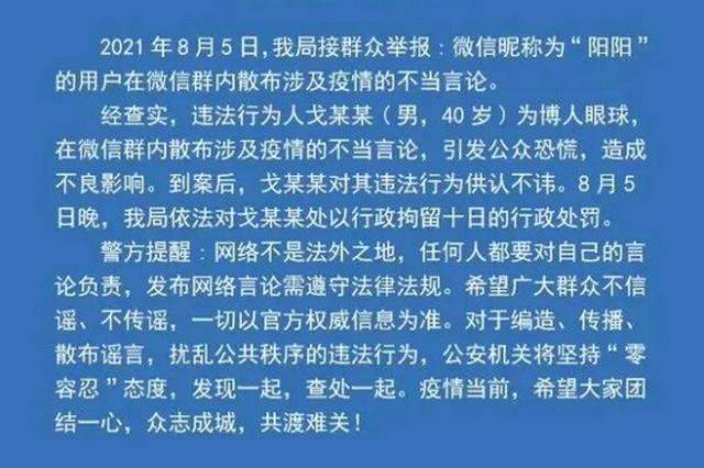 在微信群内散布疫情不当言论 河南一男子被拘10日!
