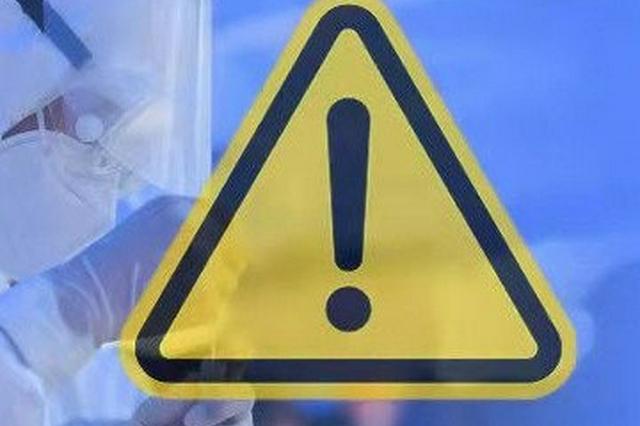 郑州一日连发5通告 新增15个中风险地区 推迟小学报名时间
