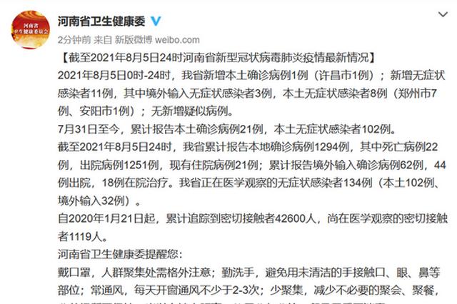 8月5日河南新增本土确诊病例1例 新增无症状感染者11例