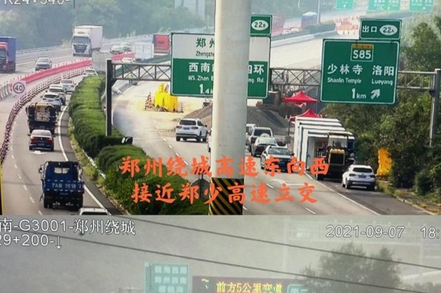 近期河南省内多条高速公路正在施工 通行请小心!