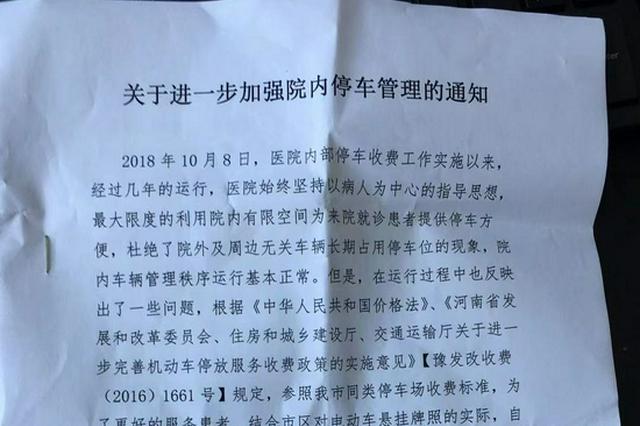 停车乱象调查·医院篇之许昌后续:许昌市人民医院调低多项停