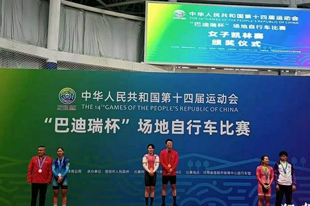全运快讯:河南自行车再夺金牌
