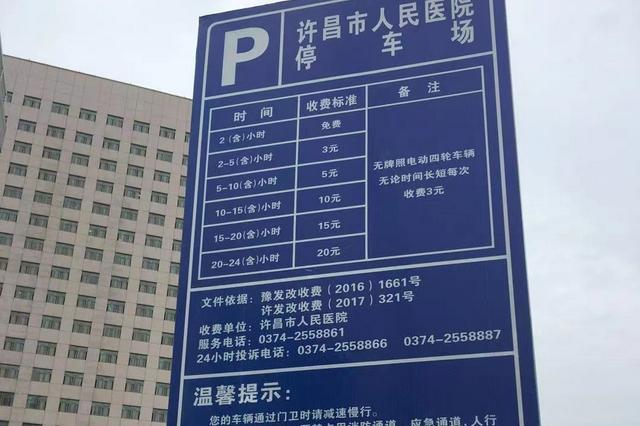 民营医院比公办医院停车费高7元后续:接受监督