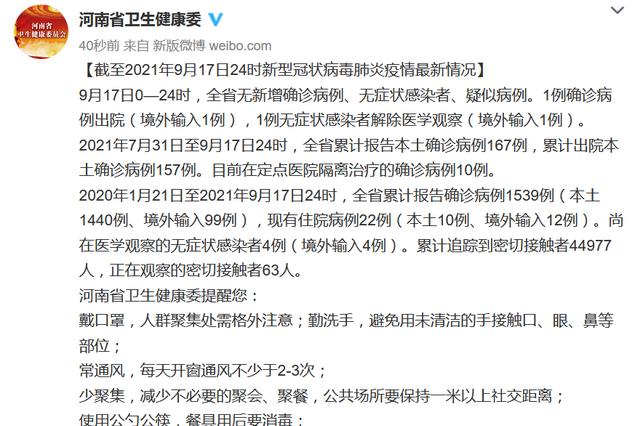 9月17日河南无新增病例 1例确诊病例出院