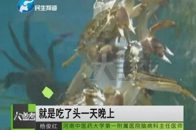 郑州一20岁小伙吃隔夜蟹 竟然吃出脑膜炎!