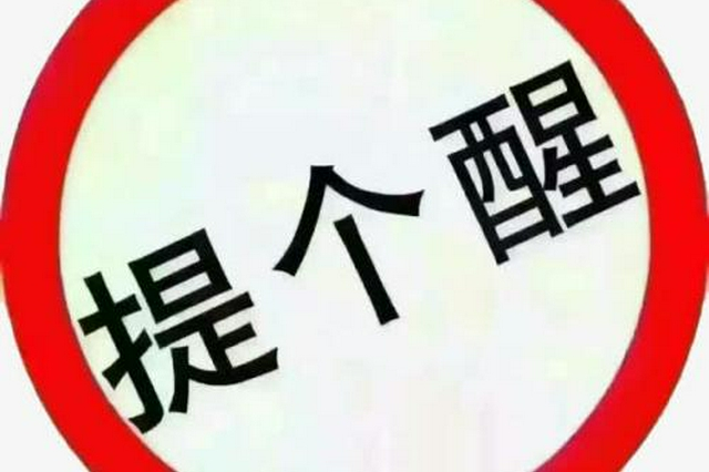 重要!河南省疾控中心紧急提醒