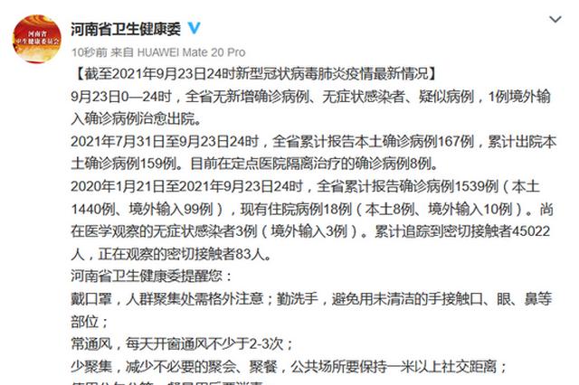 9月23日河南无新增病例 1例境外输入确诊病例治愈出院