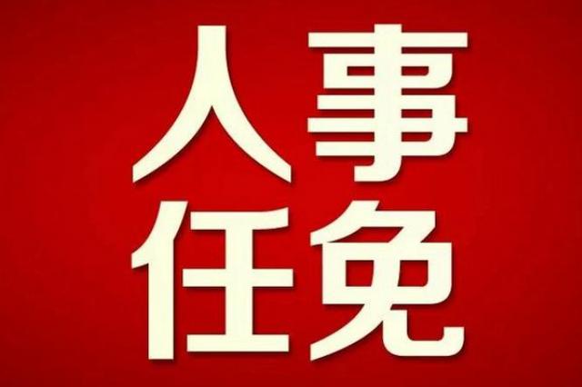 河南3市发布最新人事动态!涉及副市长任免