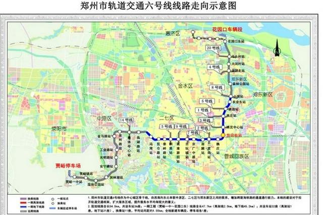 郑州地铁6号线 要来了!