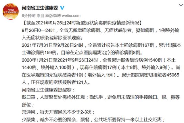 9月26日河南1例境外输入无症状感染者解除医学观察