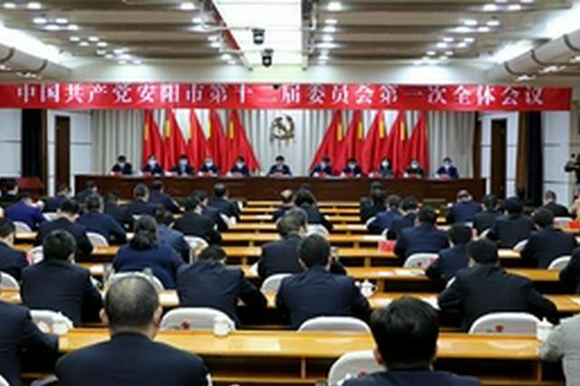 袁家健当选安阳市委书记 高永、黄明海当选市委副书记