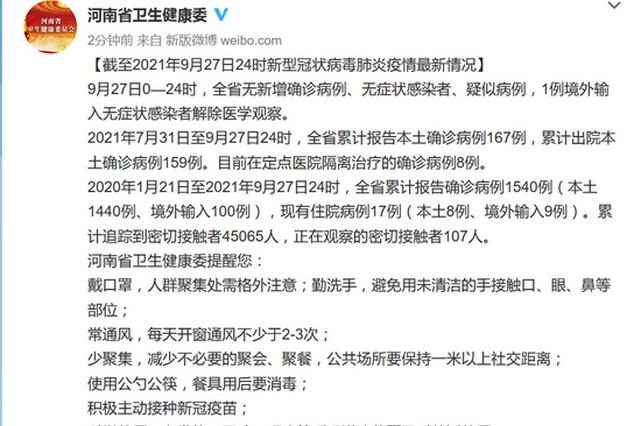9月27日 河南1例境外输入无症状感染者解除医学观察