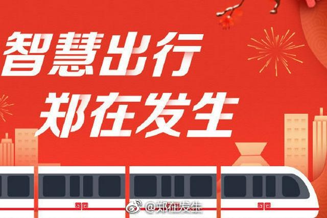 除地铁6号线外 郑州这些在建地铁也都有了新进展
